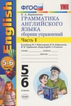 ГДЗ по Английскому языку 5-6 класс Сборник упражнений Барашкова Части 1 и 2 2018