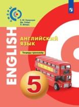 ГДЗ по Английскому языку 5 класс Тетрадь-тренажёр Смирнова, Сейдл, Шварц 2020
