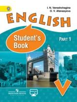 ГДЗ по Английскому языку 5 класс Верещагина, Афанасьева Части 1 и 2 2015