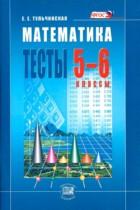 ГДЗ по Математике 5-6 класс Тесты Тульчинская 2014