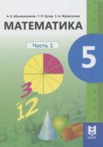 ГДЗ по Математике 5 класс Абылкасымова, Кучер, Жумагулова Части 1 и 2 2017