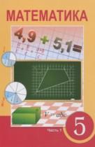 ГДЗ по Математике 5 класс Алдамуратова, Байшоланова, Байшоланов Части 1 и 2 2017