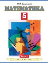 ГДЗ по Математике 5 класс Башмаков 2013
