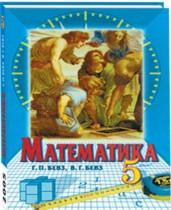 ГДЗ по Математике 5 класс Бевз 2015