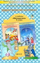 ГДЗ по Математике 5 класс Дидактические материалы Козлова, Гераськин, Рубин 2014