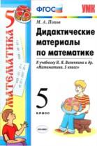 ГДЗ по Математике 5 класс Дидактические материал Попов 2017