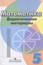 ГДЗ по Математике 5 класс Дидактические материалы Кузнецова, Минаева, Рослова 2018