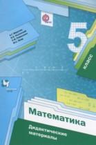 ГДЗ по Математике 5 класс Дидактические материалы Мерзляк, Полонский, Якир 2017