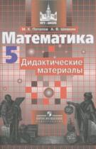 ГДЗ по Математике 5 класс Дидактические материалы Потапов, Шевкин 2017