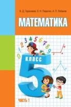 ГДЗ по Математике 5 класс Герасимов, Пирютко, Лобанов 2017