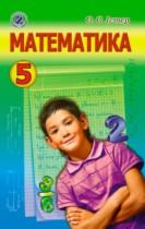 ГДЗ по Математике 5 класс Истер 2013