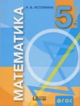 ГДЗ по Математике 5 класс Истомина 2014