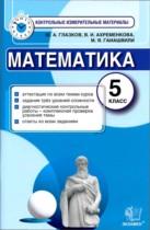 ГДЗ по Математике 5 класс Контрольно-измерительные материалы Глазков, Ахременкова, Гаиашвили 2014