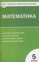 ГДЗ по Математике 5 класс Контрольно-измерительные материалы Попова 2017