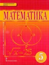 ГДЗ по Математике 5 класс Козлов, Никитин, Белоносов 2017