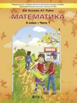 ГДЗ по Математике 5 класс Козлова, Рубин Части 1 и 2 2015
