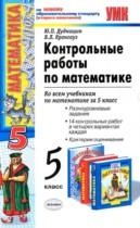 ГДЗ по Математике 5 класс Контрольные работы Дудницын, Кронгауз 2011