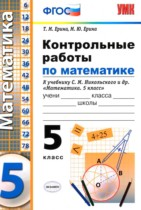 ГДЗ по Математике 5 класс Контрольные работы Ерина 2020