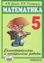 ГДЗ по Математике 5 класс Самостоятельные и контрольные работы Ершова, Голобородько 2015