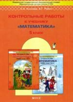 ГДЗ по Математике 5 класс Контрольные работы Козлова, Рубин 2012