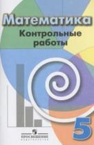 ГДЗ по Математике 5 класс Контрольные работы Кузнецова, Минаева, Рослова 2018