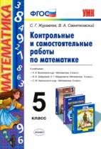 ГДЗ по Математике 5 класс Контрольные и самостоятельные работы Журавлев, Свентковский 2015