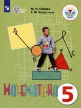 ГДЗ по Математике 5 класс Перова, Капустина 2021