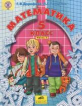 ГДЗ по Математике 5 класс Петерсон, Дорофеев 2016