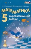 ГДЗ по Математике 5 класс Самостоятельные работы Зубарева, Шанцева, Мильштейн 2016