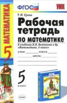 ГДЗ по Математике 5 класс Рабочая тетрадь Ерина 2017