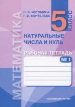 ГДЗ по Математике 5 класс Рабочая тетрадь Истомина, Воителева Части 1,2,3 2015