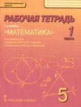 ГДЗ по Математике 5 класс Рабочая тетрадь Козлов, Никитин, Белоносов Части 1,2,3,4 2015
