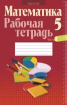 ГДЗ по Математике 5 класс Рабочая тетрадь Кузнецова, Муравьева, Шнеперман 2016