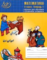 ГДЗ по Математике 5 класс Рабочая тетрадь Лебединцева, Беленкова Части 1 и 2 2013
