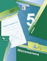 ГДЗ по Математике 5 класс Рабочая тетрадь Мерзляк, Полонский, Якир Часть 1 и 2 2021