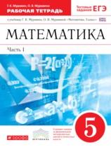 ГДЗ по Математике 5 класс Рабочая тетрадь Муравин, Муравина Части 1 и 2 2016