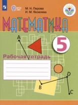 ГДЗ по Математике 5 класс Рабочая тетрадь Перова, Яковлева 2021