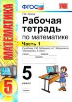 ГДЗ по Математике 5 класс Рабочая тетрадь Ерина Части 1 и 2 2013
