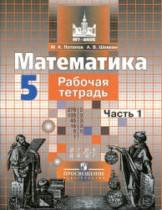ГДЗ по Математике 5 класс Рабочая тетрадь Потапов, Шевкин Части 1 и 2 2021