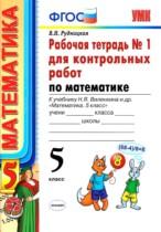 ГДЗ по Математике 5 класс Рабочая тетрадь Рудницкая Части 1 и 2 2013