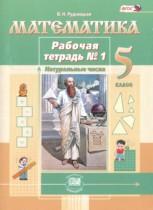ГДЗ по Математике 5 класс Рабочая тетрадь Рудницкая Часть 1 и 2 2019