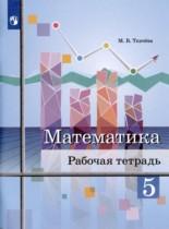 ГДЗ по Математике 5 класс Рабочая тетрадь Ткачева 2020