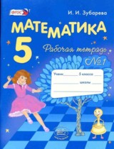 ГДЗ по Математике 5 класс Рабочая тетрадь Зубарева Части 1 и 2 2018