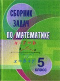 ГДЗ по Математике 5 класс Сборник задач Кузнецова, Муравьева, Шнеперман 2015