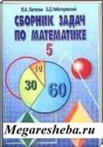 ГДЗ по Математике 5 класс Сборник задач Латотин, Чеботаревский 2009