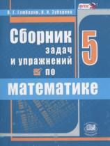 ГДЗ по Математике 5 класс Сборник задач и упражнений Гамбарин, Зубарева 2016
