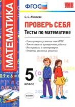 ГДЗ по Математике 5 класс Проверь себя (тесты) Минаева 2016
