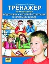 ГДЗ по Математике 5 класс Тренажёр Мишакина, Гладкова 2014