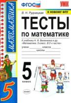 ГДЗ по Математике 5 класс Тесты Рудницкая 2020