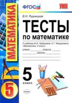ГДЗ по Математике 5 класс Тесты к учебнику Зубаревой Рудницкая 2013